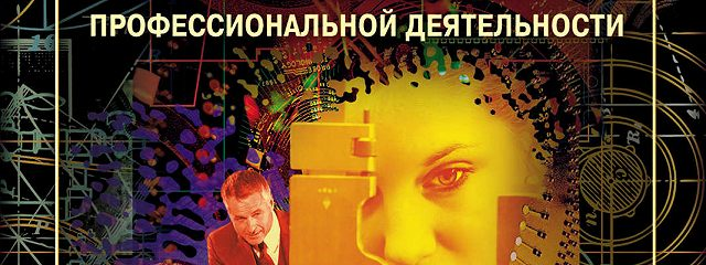 Дифференциальная психология профессиональной деятельности