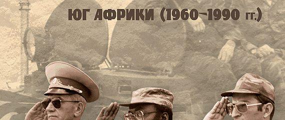 Горячая «холодная война»: Юг Африки (1960-1990 гг.)