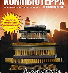 Журнал «Компьютерра» №37