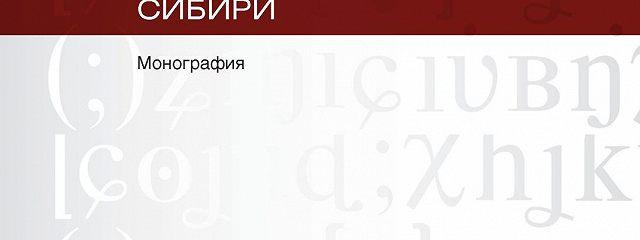 Гидроизоляционные материалы для сооружений Сибири