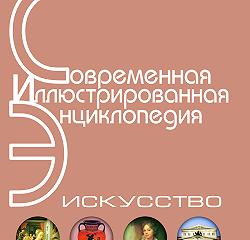 Энциклопедия «Искусство». Часть 1. А-Г (с иллюстрациями)