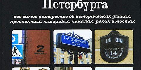 Легендарные улицы Санкт-Петербурга