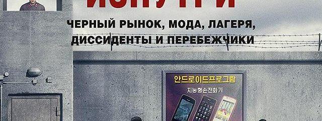 Северная Корея изнутри. Черный рынок, мода, лагеря, диссиденты и перебежчики
