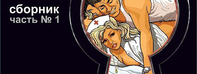Тайны замочной скважины. Часть № 1. 25 сценариев для тех, кто не хочет скучать в постели