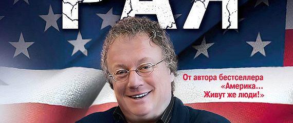 Америка: исчадие рая