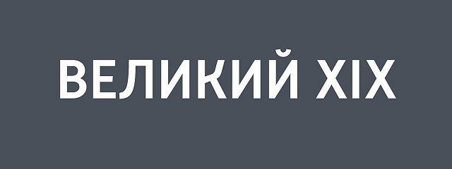 Русская опера XIX века: рождение и Золотой век