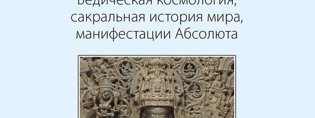 МИСТЕРИИ БХАГАВАТА-ПУРАНЫ. Ведическая космология, сакральная история мира, манифестации Абсолюта