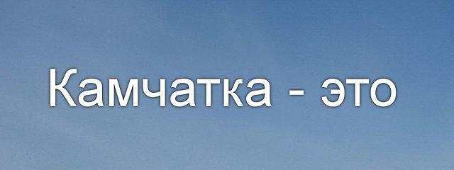 Страна Дикого. Путешествие накрай земли Русской