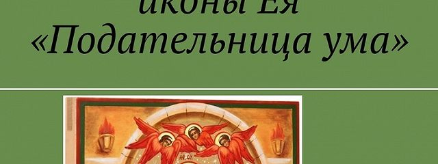 АКАФИСТ Богородице ради иконы Ея «Подательница ума»