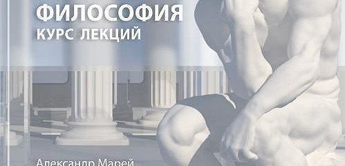 1.9 Фалес Милетский (продолжение)