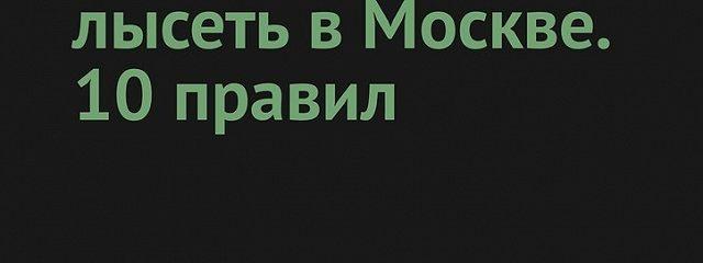 Как я перестал лысеть в Москве. 10 правил