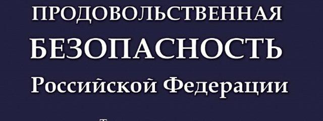 Продовольственная безопасность Российской Федерации