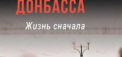 Люди Донбасса. Жизнь сначала (сборник)