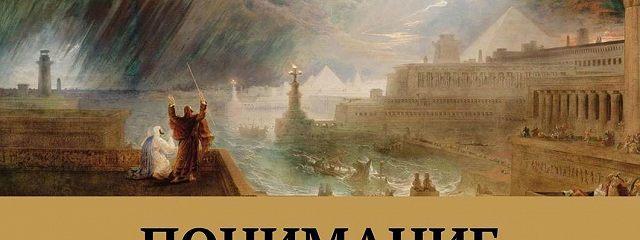 Понимание божественного промысла: очерки истории. Отдревнейших текстов доНового Завета