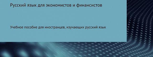 Русский язык для экономистов и финансистов