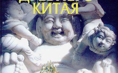 Мифы Древнего Китая