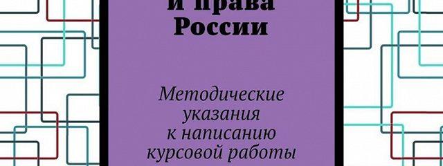 История государства и права России. Методические указания к написанию курсовой работы