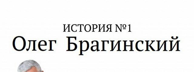 История №1: Олег Брагинский – траблшутер или эксперт по решению сложных и невозможных задач