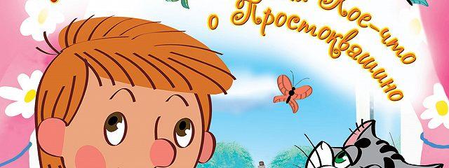 Дядя Фёдор, пёс и кот, или Кое-что о Простоквашино (сборник)
