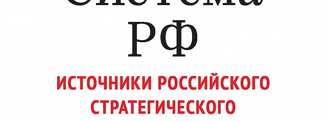 Система РФ. Источники российского стратегического поведения: метод George F. Kennan