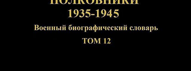 Красная Армия. Полковники. 1935-1945. Том 12