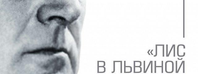 Великий Рузвельт. «Лис в львиной шкуре»