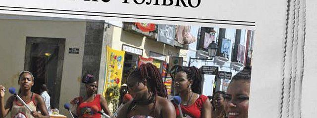 Бразилия – страна карнавала и не только