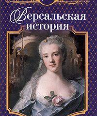 Версальская история