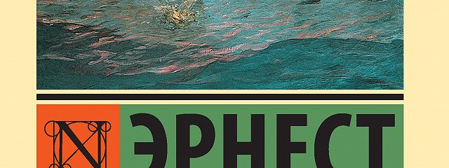 Старик и море. Зеленые холмы Африки (сборник)