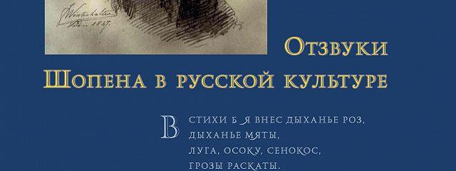 Отзвуки Шопена в русской культуре