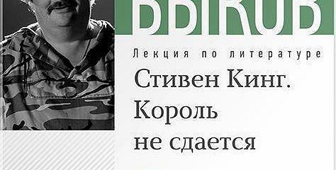 Лекция «Стивен Кинг. Король не сдается»