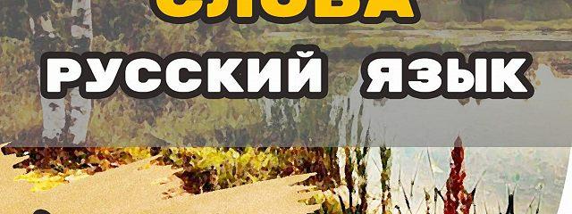 Словарные слова. Русский язык. Разноуровневые задания.1 класс