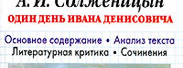 А. И. Солженицын «Один день Ивана Денисовича». Основное содержание. Анализ текста. Литературная критика. Сочинения