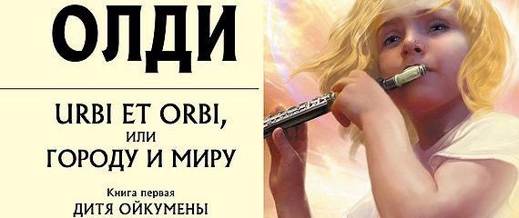 Дитя Ойкумены