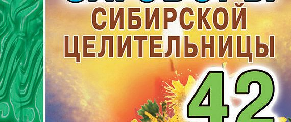Заговоры сибирской целительницы. Выпуск 42