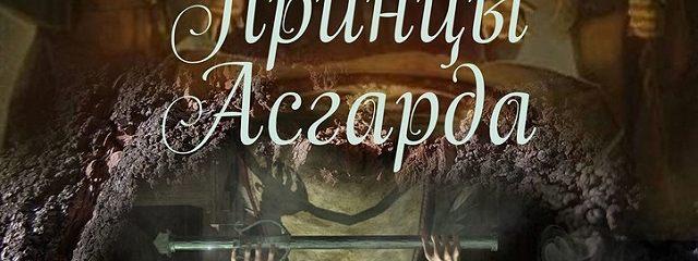 Принцы Асгарда