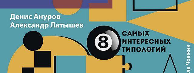 От соционики до теории уровней: восемь самых интересных типологий