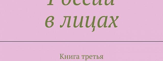 История России влицах. Книга третья