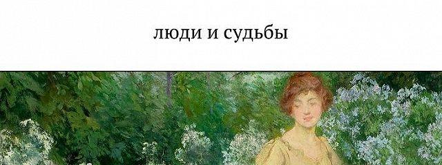 Сад Шкроева. Люди исудьбы