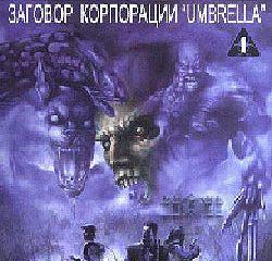 Заговор корпорации «Umbrella»