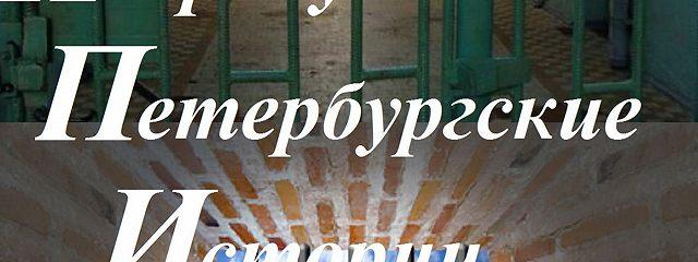 Непридуманные Петербургские истории. Повести и рассказы