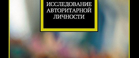 Исследование авторитарной личности