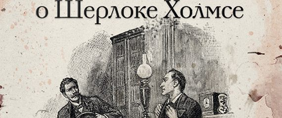 КЕЛЛИ ДЖЕРАРД ПОТЕРЯННЫЕ РАССКАЗЫ EPUB О ШЕРЛОКЕ ХОЛМСЕ СКАЧАТЬ БЕСПЛАТНО