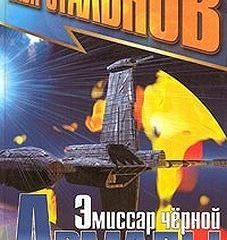 Эмиссар Черной Армады