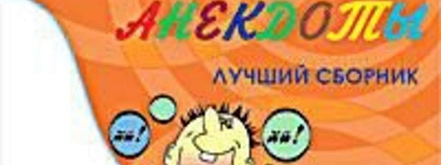 Анекдоты. выпуск 1