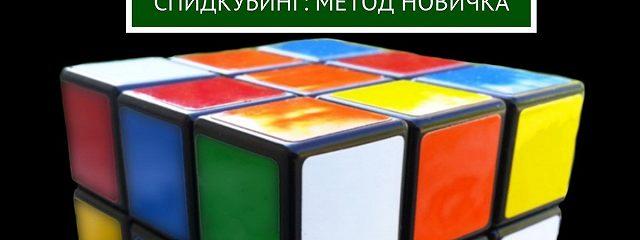 Кубик Рубика. Спидкубинг: Метод новичка