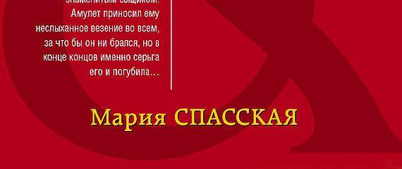 Серьга удачи знаменитого сыщика Видока