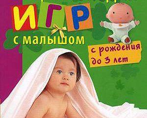 Энциклопедия игр с малышом (с рождения до 3 лет)