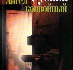 Ангел конвойный (сборник)