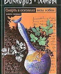 Смерть в осколках вазы мэбен